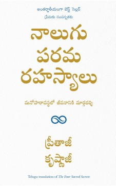 The Four Sacred Secrets: For Love and Prosperity, A Guide to Living in a Beautiful State (Telugu)