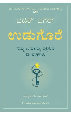 The Gift: 12 Lessons to Save Your Life (Kannada)