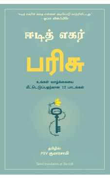The Gift: 12 Lessons to Save Your Life (Tamil)