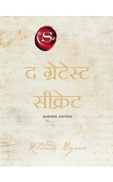 The Greatest Secret (Marathi)