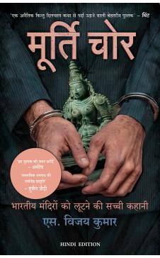 Idol Thief (Hindi)
