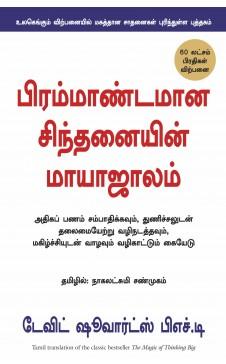 The Magic of Thinking Big (Tamil)