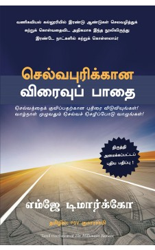 The Millionaire Fastlane: Crack the Code to Wealth and Live Rich for a Lifetime (Tamil)