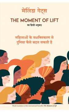 The Moment of Lift: How Empowering Women Changes The World (Hindi)