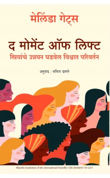 The Moment of Lift: How Empowering Women Changes the World (Marathi)