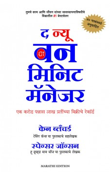 The New One Minute Manager (Marathi)