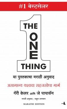 The One Thing (Marathi)