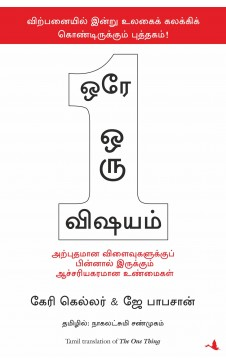 The One Thing (Tamil)