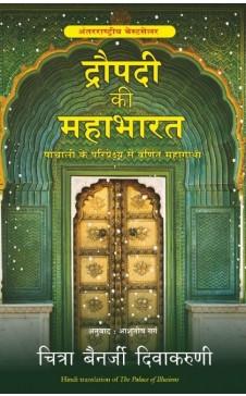 Draupadi ki Mahabharat (Hindi edition of The Palace of Illusion)