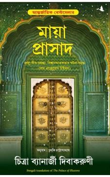The Palace of Illusions (Bengali)