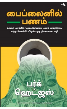 The Parable of the Pipeline: How Anyone Can Build a Pipeline of Ongoing Residual Income in the New Economy (Tamil)