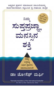 The Power of Your Subconscious Mind (Kannada)