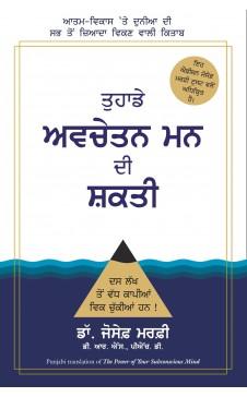 THE POWER OF YOUR SUBCONSCIOUS MIND (PunjabI)