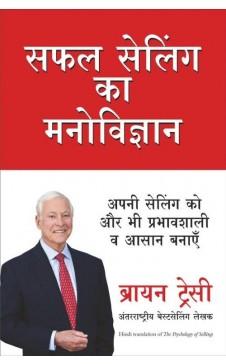 Psychology of Selling (Hindi)