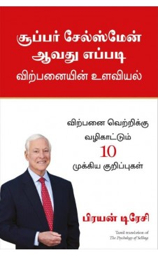 Psychology of Selling (Tamil)