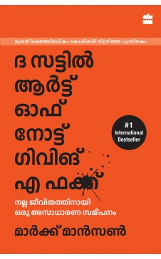 The Subtle Art Of Not Giving a F*** (Malayalam)