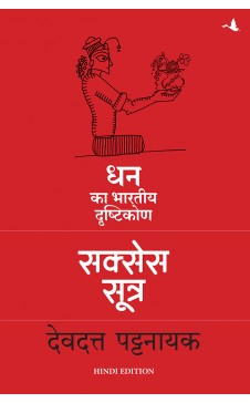 The Success Sutra: An Indian Approach To Wealth (Hindi)