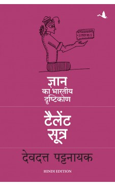 The Talent Sutra: An Indian Approach To Learning (Hindi)
