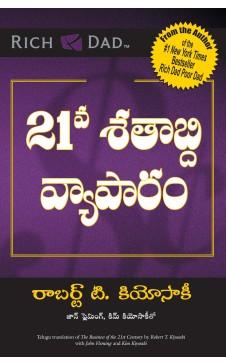 The Business of the 21st Century (Telugu)