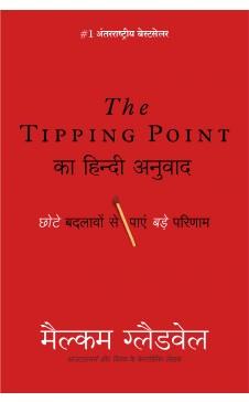 The Tipping Point: Chote Badlavo Dwara Pae Bade Parinaam (Hindi)