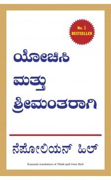 Think and Grow Rich (Kannada)