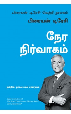 Time Management : The Brian Tracy Success Library (Tamil)
