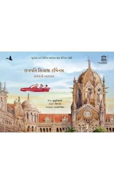 Chhatrapati Shivaji Terminus: Travelling through Time (Gujarati)