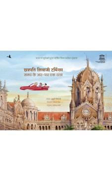 Chhatrapati Shivaji Terminus: Samay Ke Aarpar Ek Yatra