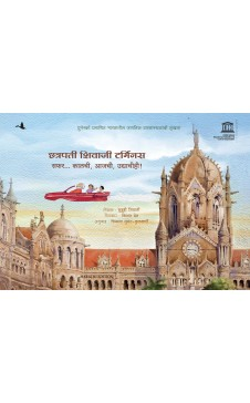 Chhatrapati Shivaji Terminus: Travelling through Time (Marathi)