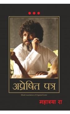 APRESHIT PATRA (Hindi edition of 'Unposted Letter')