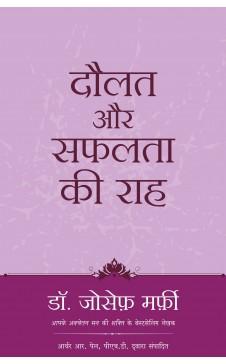 Daulat Aur Safalta ki Raah (Hindi edn of Maximize your Potential Through the Power of Your SC Mind to Create Wealth and Success)