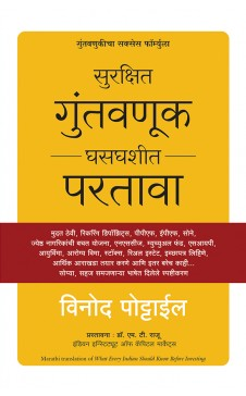 What Every Indian Should Know Before Investing (Marathi) by Vinod Pottayil
