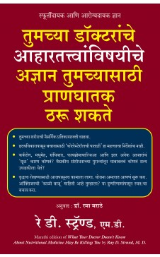 What Your Doctor Doesn't Know about Nutritional Medicine May Be Killing You (Marathi)
