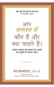 Aap Vastav Main Kaun Hain aur Kya Chahte Hain ? (Hindi edn of Who Are You Really and What DO You Want)