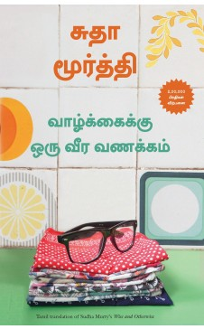 Wise and Otherwise: A Salute to Life (Tamil)
