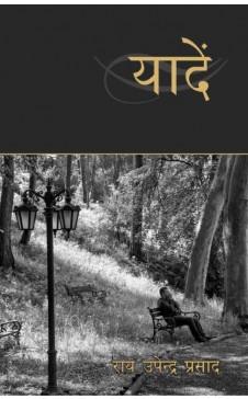 Yaadein (Hindi)