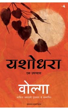 YASHODHARA: A Novel (Hindi)