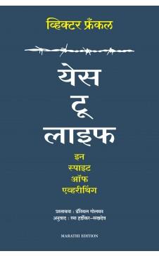 Yes to life In spite of Everything (Marathi)