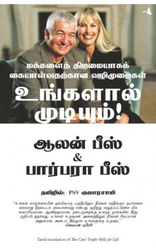 You Can (Tamil)