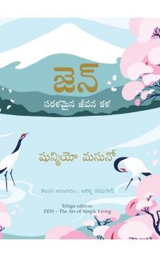 Zen: The Art of Simple Living (Telugu)