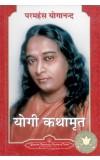 Autobiography of a Yogi (Marathi)