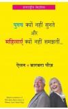 Purush Kyun Nahi Sunte aur Mahilayen Kyun Nahi Samajhti