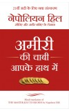 AMIRI KI CHAABI AAPKE HAAT MEIN (Hindi edition of 'The Master-Key to Riches')