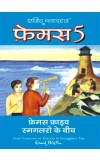 FAMOUS FIVE SMUGGLERON KE BEECH (Hindi edn of Famous Five go to Smuggler's Top)
