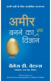 AMIR BANANE KA NAYA VIGYAN (Hindi edition of 'The Science of Getting Rich')