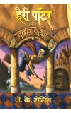HARRY POTTER AUR PARAS PATTHAR (1) - (Hindi edn of Harry Potter & The Philosopher's Stone)