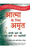 AATMA KE LIYE AMRIT (Hindi edition of 'Chicken Soul for the Soul')