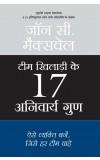 TEAM KHILARI KE 17 ANIVARYA GUNA (Hindi edn of The 17 Essential Qualities of a Team Player)