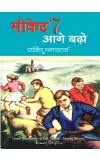 SECRET SEVEN, AGE BADHO (Hindi edn of Go Ahead, Secret Seven)