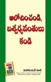 THINK AND GROW RICH (Telugu)